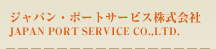 �W���p���E�|�[�g�T�[�r�X������� JAPAN PORT SERVICE CO.,LTD�D